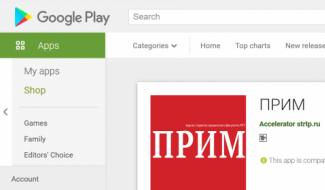 Мы разработали приложение для журнала ПРИМ